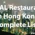 Halal Restaurants in Hong Kong Complete List 2015