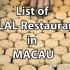 List of Halal Restaurants in Macau