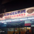 Restoran Hock Lee Ulu Yam Loh Mee OUG