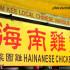 Jalan Alor Lim Kee Hainanese Chicken Rice