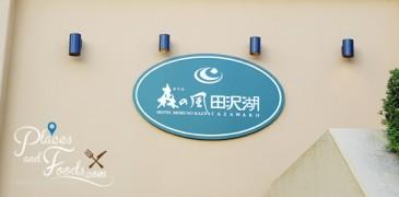 Hotel Mori no Kaze Tazawako