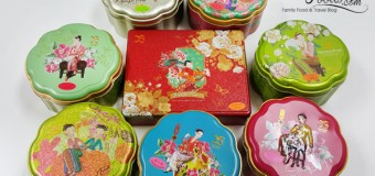 Order CNY Cookies Online with Yong Sheng