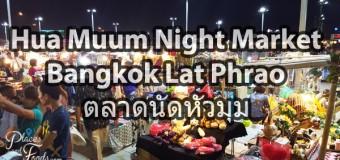 Hua Muum Night Market Bangkok Lat Phrao ตลาดนัดหัวมุม