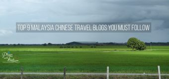 Top 9 Malaysia Chinese Travel Blogs You Must Follow