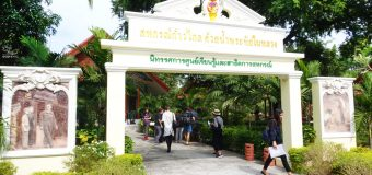 Hoob Krapong Learning Centre Petchaburi Royal Thai King Project