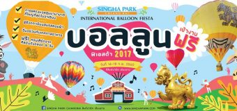 Singha Park Chiang Rai International Balloon Fiesta 2017 Preview