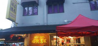 ST Restaurant Taman Bukit Hijau Cheras Sun Tuck Cuisine