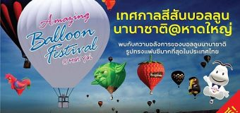 Hatyai International Balloon Festival 2017