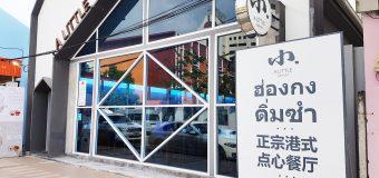 A Little Hatyai Cantonese Dim Sum Restaurant