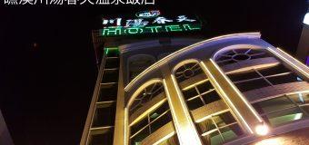 Chuan Tang Spring Spa Hotel Review Yilan Taiwan| 礁溪川湯春天溫泉飯店