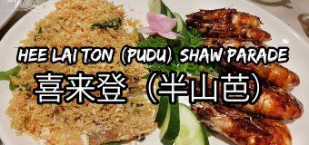 Hee Lai Ton Pudu Shaw Parade