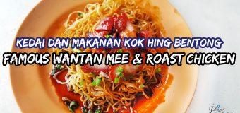 Kedai dan Makanan Kok Hing Bentong Famous Wantan Mee