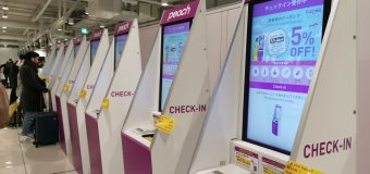 Peach Airlines Self Check In Kiosk in Japan is Made from Cardboard