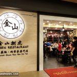 Kim Zen Restaurant Cheras Leisure Mall