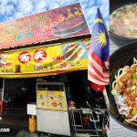 Tien Tien Pork Noodles Restoran 6868 Ikan Bakar Sg Chua