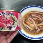 Mei Hua Stewed Pork Sliced Review